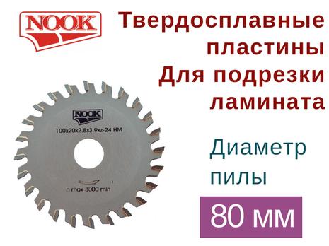 Пилы дисковые NOOK (D=80) с твердосплавными пластинами для подрезки ламината