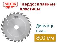 Пилы дисковые NOOK (D=800) с твердосплавными пластинами