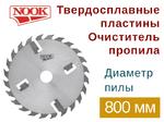 Пилы дисковые NOOK (D=800) с твердосплавными пластинами и с очистителем пропила