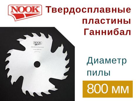 Пилы дисковые NOOK (D=800) с твердосплавными пластинами Ганнибал