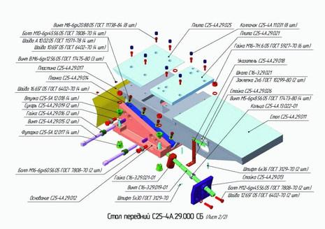 Стол передний С25-4А.29.000 СБ