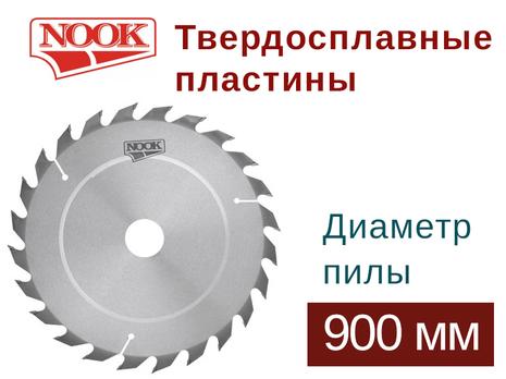 Пилы дисковые NOOK (D=900) с твердосплавными пластинами
