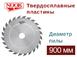 Пилы дисковые NOOK (D=900) с твердосплавными пластинами0