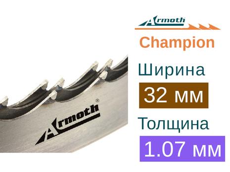 Ленточная пила по дереву Armoth Champion (Ширина 32мм / Толщина 1.07мм)