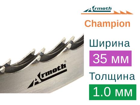 Ленточная пила по дереву Armoth Champion (Ширина 35мм / Толщина 1.0мм)