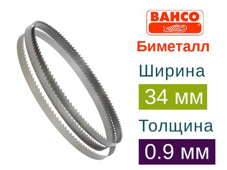 Биметаллическая ленточная пила BAHCO (Ширина 34мм / Толщина 0.9мм)