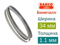 Биметаллическая ленточная пила BAHCO (Ширина 34мм / Толщина 1.1мм)