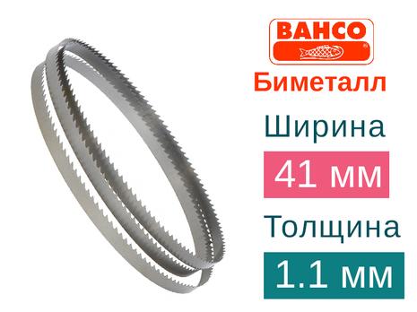 Биметаллическая ленточная пила BAHCO (Ширина 41мм / Толщина 1.1мм)