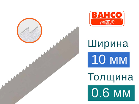 Ленточная пила по металлу Bahco Cobra (Ширина 10мм / Толщина 0.6мм)