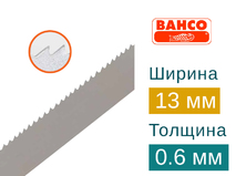 Ленточная пила по металлу Bahco Cobra (Ширина 13мм / Толщина 0.6мм)
