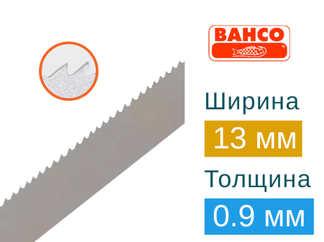 Ленточная пила по металлу Bahco Cobra (Ширина 13мм / Толщина 0.9мм)