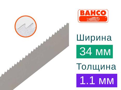 Ленточная пила по металлу Bahco Cobra (Ширина 34мм / Толщина 1.1мм)