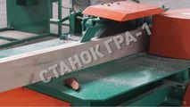 Горбыльно-ребровой станок ГРА-1