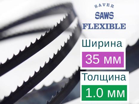 Ленточная пила по дереву SAVER Flexible (Ширина 35мм / Толщина 1.0мм)