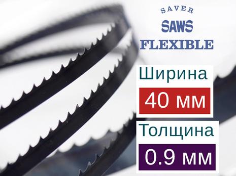 Ленточная пила по дереву SAVER Flexible (Ширина 40мм / Толщина 0.9мм)