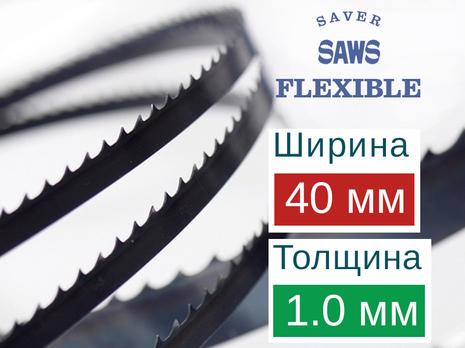 Ленточная пила по дереву SAVER Flexible (Ширина 40мм / Толщина 1.0мм)
