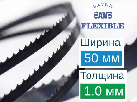Ленточная пила по дереву SAVER Flexible (Ширина 50мм / Толщина 1.0мм)