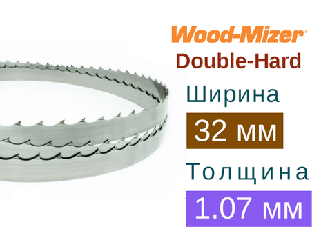 Ленточная пила по дереву Wood-Mizer Double-Hard (Ширина 32мм / Толщина 1.07мм)