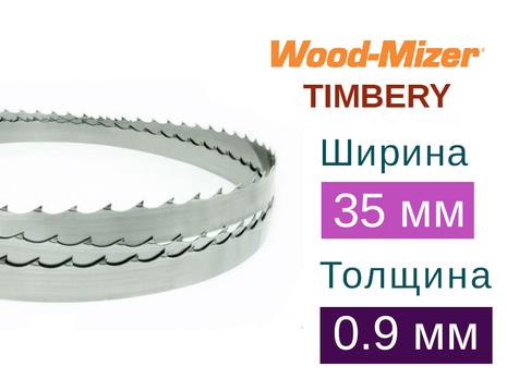 Ленточная пила по дереву Wood-Mizer TIMBERY (Ширина 35мм / Толщина 0.9мм)