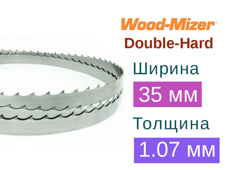 Ленточная пила по дереву Wood-Mizer Double-Hard (Ширина 35мм / Толщина 1.07мм)