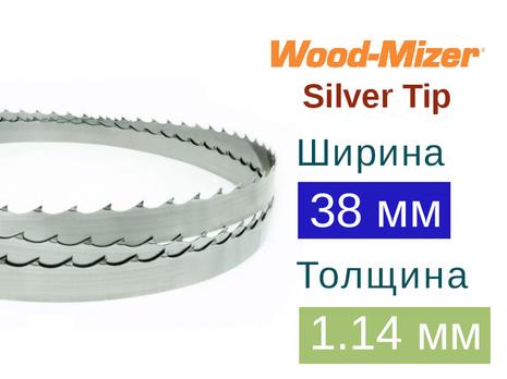 Ленточная пила по дереву Wood-Mizer Silver Tip (Ширина 38мм / Толщина 1.14мм)