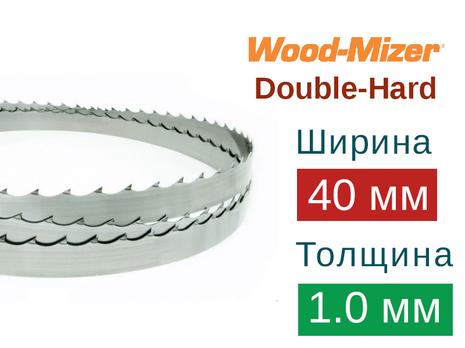 Ленточная пила по дереву Wood-Mizer Double-Hard (Ширина 40мм / Толщина 1.0мм)
