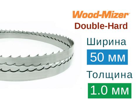 Ленточная пила по дереву Wood-Mizer Double-Hard (Ширина 50мм / Толщина 1.0мм)