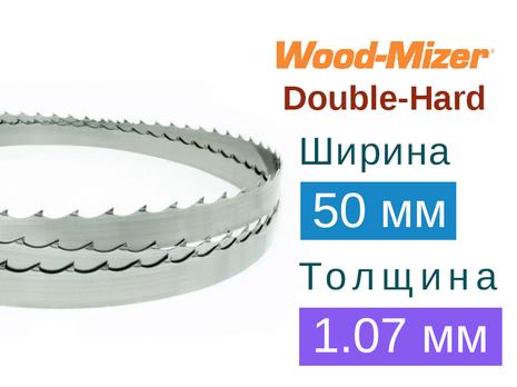 Ленточная пила по дереву Wood-Mizer Double-Hard (Ширина 50мм / Толщина 1.07мм)